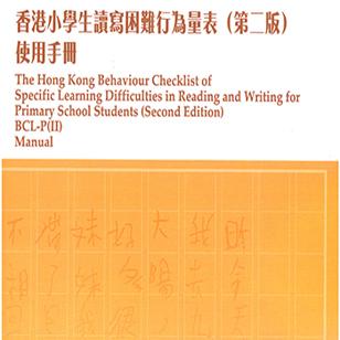 小学生(1-4年级)读写困难测试