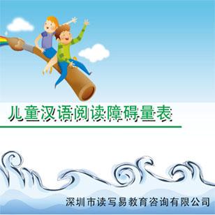 儿童汉语阅读障碍量表